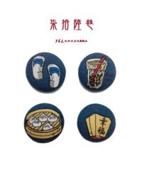 台湾風味のクルミボタン~ - 台灣雜貨 きらきらゲストハウス