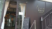 自由が丘 「なんとかプレッソ」 - 料理研究家ブログ行長万里  日本全国 美味しい話