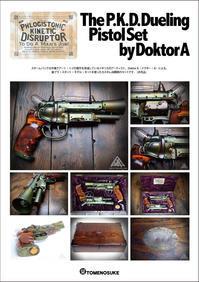 東京コミコン:Doktor Aの留ブラ決闘銃を間近でご覧いただけます - 下呂温泉 留之助商店 店主のブログ