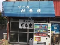 石橋の大衆食堂「味の店 だるま」 - C級呑兵衛の絶好調な千鳥足