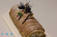 マロンマロンロール♡ - パン・お菓子教室 「こ む ぎ」