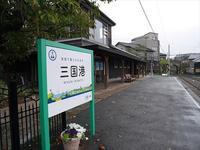 (福井県・三国)大人の遠足三国るるぶ - 松下ルミコと見る景色