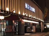 11月文楽公演 第二部 国立文楽劇場 - noriさんのひまつぶ誌