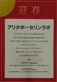 迎春 アリタポーセリンラボ (福岡岩田屋新館6階) - Table & Styling blog