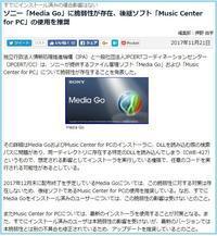 リッピングソフトとして「Music Center for PC」を試してみたら・・・ - ソロットオーディオ [Solot Audio]のブログ