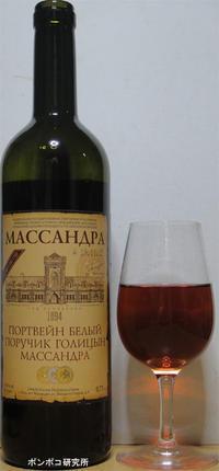 портвейн белый поручик голицын массандра - ポンポコ研究所(アジアのお酒)