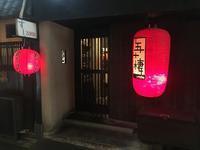 ☆串とおでん☆ - 京都で不動産・中古マンションを探すなら「京都マンション・戸建ナビ」