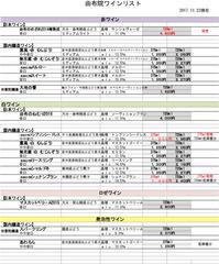 ☆☆☆【由布院ワインリスト2017/11/22】☆☆☆ - 由布院ワイナリー 公式ブログ~ワインフィールド