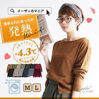 発熱ニット 4.3℃上昇 M/L ボートネック レディース トップス - れいちぇるのファッション大好きブログ