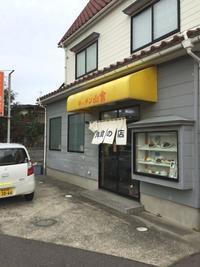 新潟市「キッチン山倉」昼定食三点盛り - ビバ自営業2