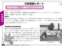 議会だより掲載の行政視察『東京農業大学』 - 田島けんどう official blog