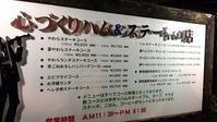 【ステーキレストラン・夢一喜】 - Kandaya de blog ~神田屋・ど・ぶろぐ~