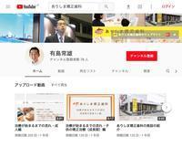 医院のYouTubeチャンネルの再生回数が、11万回を超えました!! - 木更津のありしま矯正歯科*院長のブログです
