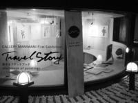 ギャラリーマニマニFirst Exhibition「Travel Storyトラベルストーリー」旅するスケッチブック/ウェルカムデー - 日々の営み 酒井賢司のイラストレーション倉庫