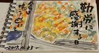 鳴子温泉「勤労に感謝する日」 - ムッチャンの絵手紙日記