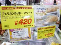 【成城石井】アメリカンクッキー アソート - 池袋うまうま日記。