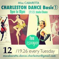 【レッスン】12月 チャールストンダンス基礎クラス - Miss Cabaretta スケジュールサイト