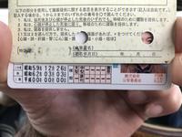 バイク納車 - 南国ジムニっ記