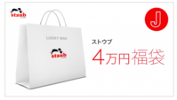 staub Lucky Bag予約しました♡ - Voyage et CinemaⅡ