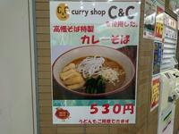 11/25  カレーショップC&Cを使用した高幡そば特製カレーそば¥530@高幡そば - 無駄遣いな日々