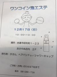 12/17(日)ワンコイン泡エステ2017 - コミュニティカフェ「かがよひ」