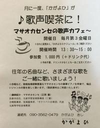 12/15(金)歌声カフェ - コミュニティカフェ「かがよひ」