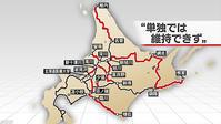 JR北海道・・・再生は・・財政は!? 「 国費 」?!?! - SPORTS 憲法  政治