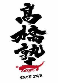 """髙橋塾"" 毛筆ロゴ - fu-de-sign*文字日和*"