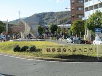 神奈川一周の旅[第9日]~その4~ - 神奈川徒歩々旅