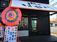 肉のはせ川 津南店 - プリンセスシンデレラ
