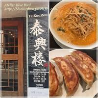 懐かしの「担々麺」と簡単夕飯 - ☆Blue Bird☆cartonnageからの贈り物