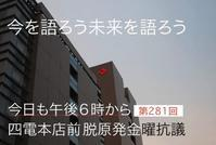 281回目四電本社前再稼働反対 抗議レポ 11月24日(金)高松 - 瀬戸の風