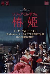 映画11.ソフィア・コッポラの椿姫 - artandlove☆もんもく日記2