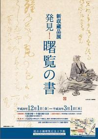新収蔵品展&朗読会のお知らせです。 - 楽しみな日々~福井市橘曙覧記念文学館ブログ~