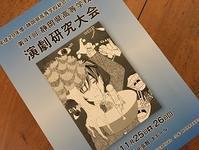 第41回静岡県高等学校演劇研究大会 - 迷えるお父さん~日々の雑感&日々の記録~