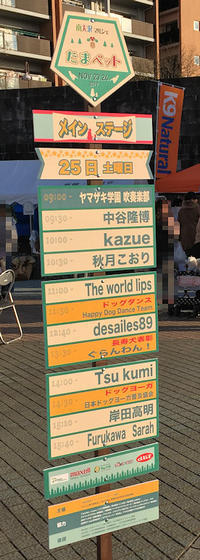 八王子南大沢:「たまペット」2017年11月25日・16日「中郷公園」で開催! - CHOKOBALLCAFE