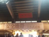 至福の2時間だった安全地帯35th記念ライブ@日本武道館2Day - 続☆今日が一番・・・♪