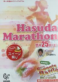 蓮田マラソン2017 - うりぼうニュース