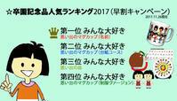卒園記念品人気ランキング(早割キャンペーン) - 卒園記念品~みんな大好き~マグカップ・皿・時計