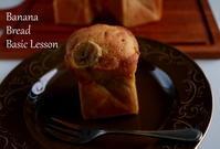 新登場☆ジューシーバナナブレッド・紅茶のブリオッシュ - 自家製天然酵母パン教室Espoir3n(エスポワールサンエヌ)料理教室 お菓子教室 さいたま