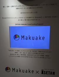 【 動画 51秒 】【 見学 レビュー 】 OQTA × Makuake × ISETAN / 心つながる IoT鳩時計 @伊勢丹新宿店 2F - やまなかつてない日々