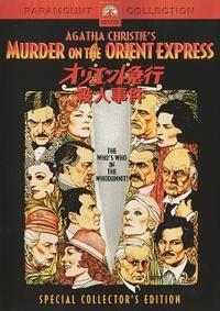 『オリエント急行殺人事件』 - 【徒然なるままに・・・】