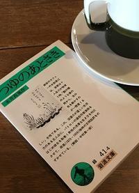 「つゆのあとさき」 - Kyoto Corgi Cafe