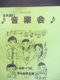 小学校の音楽会 - 只管打楽