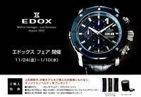 エドックス フェア 開催中‼ - 熊本 時計の大橋 オフィシャルブログ