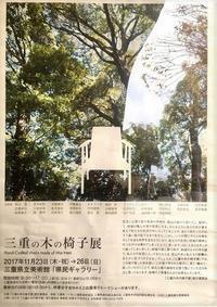 三重の木の椅子展 - Bd-home style
