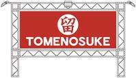 東京コミコン:留之助ブース・サイン - 下呂温泉 留之助商店 店主のブログ