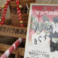 すぐきの買い方/野菜主義 - 鯵庵の京都事情