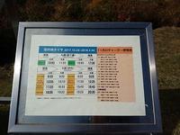 新潟&福島へ------突然3連休-----3日目 - 日々趣味な活動・・・