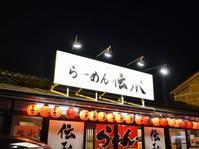 らーめん伝承 - 芋タンおかわり!